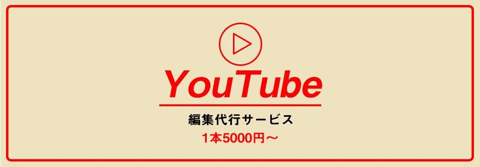 YouTube動画編集、サムネイル制作なら株式会社スイコー
